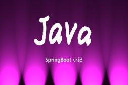 【从0到N】IDEA从0到1实现一个SpringBoot应用初探